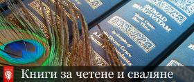Книги за четене и сваляне