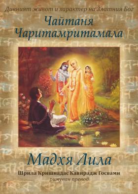 MadhyaLila